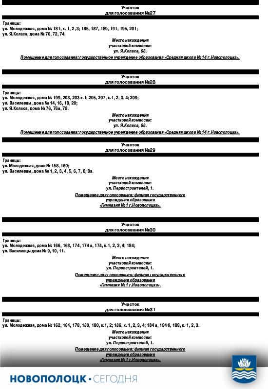 Участки для голосования 27-31_Новополоцк