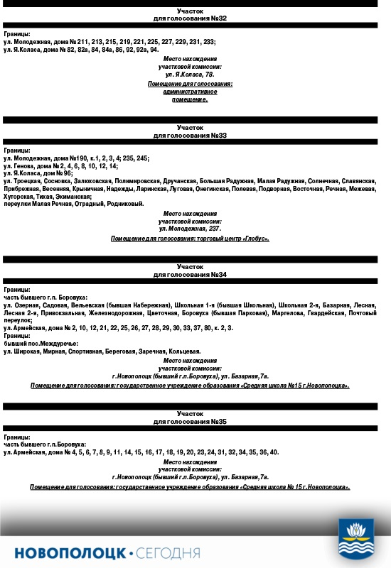 Участки для голосования 28-33_Новополоцк