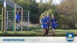 Новополоцк стал победителем в формировании физкультурно-оздоровительной и спортивно-массовой работы