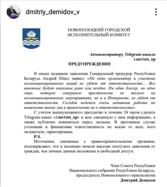 Обращение Дмитрия Демидов
