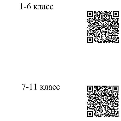 QR-кодов_Шаги спасения