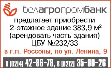 Белагробанк
