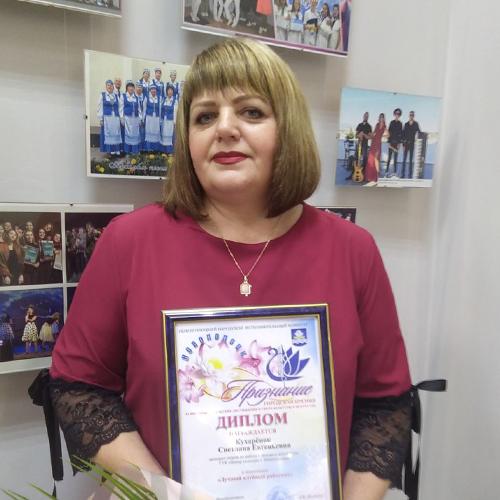 Светлана Кухарёнок