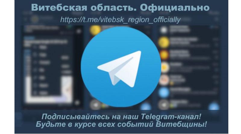 Телеграм-канал_Витебский облисполком