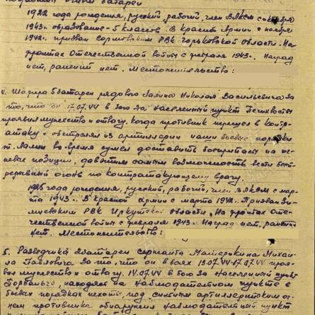 Материкин Михаил Павлович_3