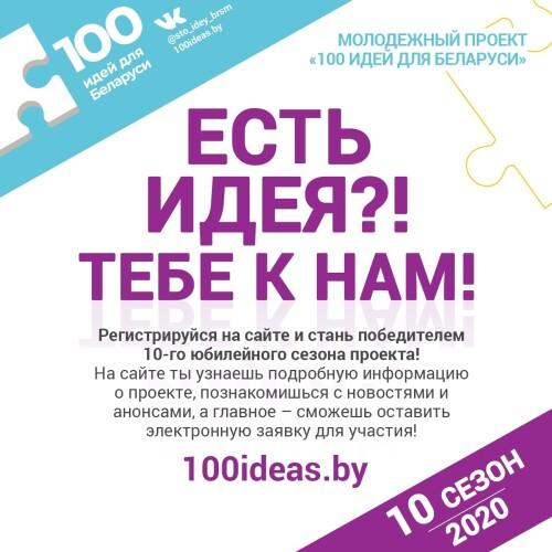 100 идей для Беларуси_10 сезон_1