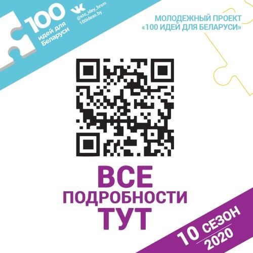 100 идей для Беларуси_10 сезон_5