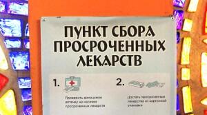 Проверьте домашнюю аптечку! Пункты для утилизации просроченных лекарств появились в Новополоцке