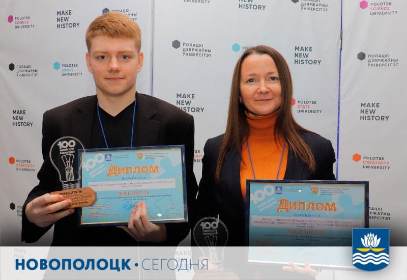 100 идей для Беларуси-2020_7