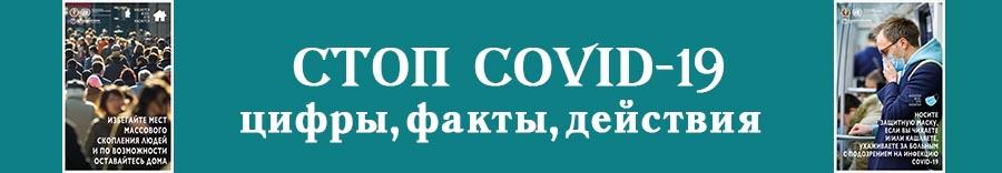 стоп-COVID-19