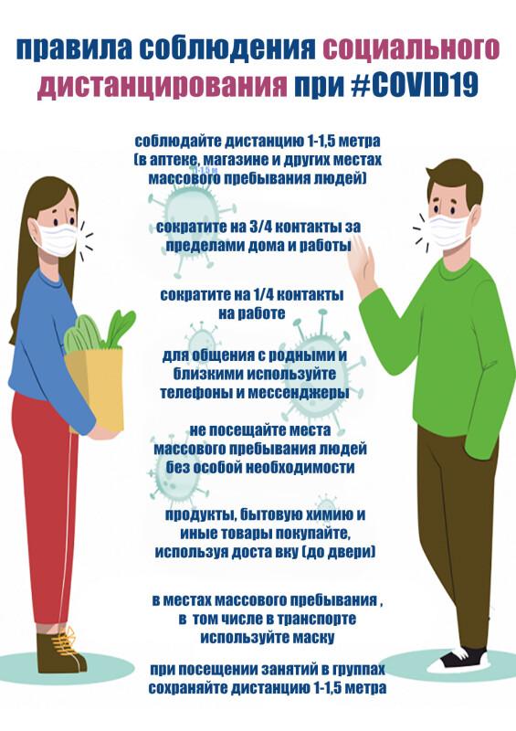 лайтпостер_соцдистанцирование_2