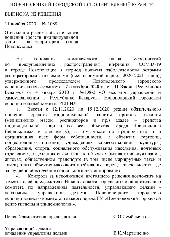 ngik_20201111_reshenie_1088_vypiska