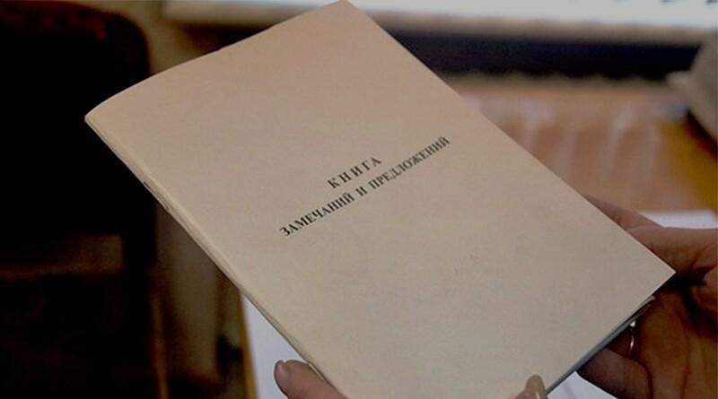 Книга замечаний и предложений2