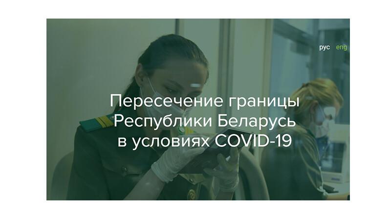 граница_коронавирус1