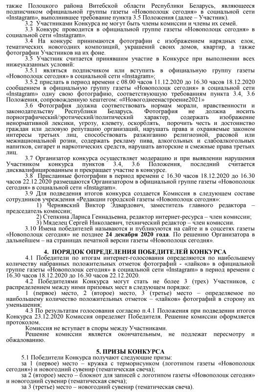 ПОЛОЖЕНИЕ Фотоконкурс Новогоднее настроение-2021-2