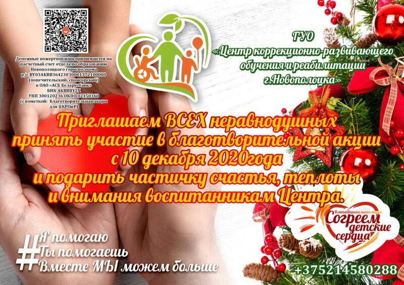 Благотворительная акция_плакат