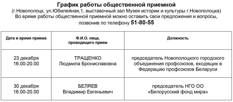 График работы общественной приемной 23 и 30 декабря
