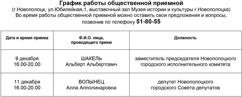 График работы общественной приемной 9 и 11 декабря
