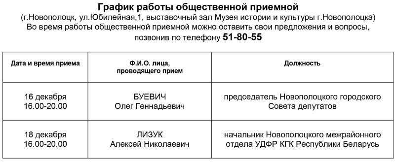 _График работы общественной приемной_16 и 18