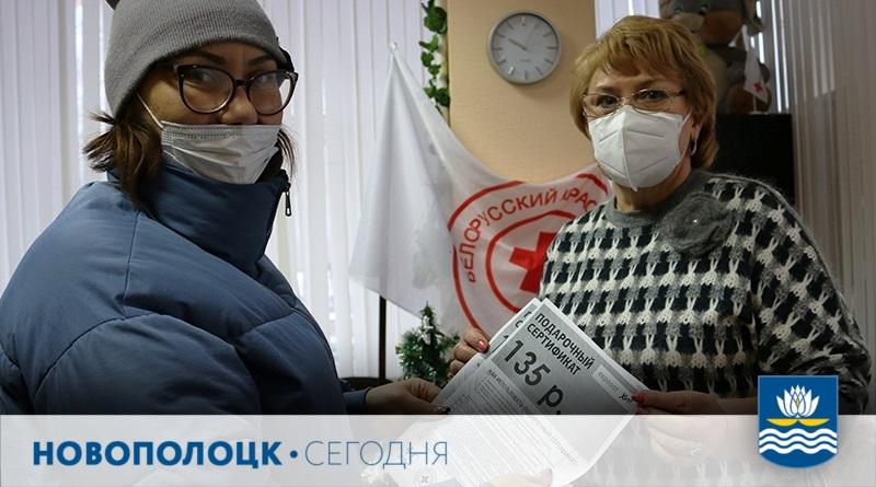 2_Красный Крест_выдача ваучера