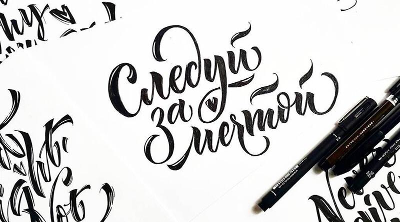 День почерка2