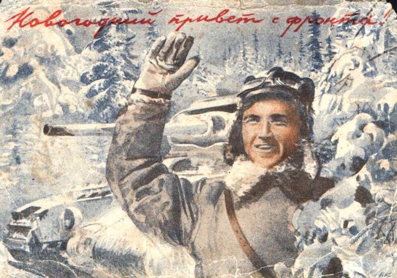 Новый год_фронтовая открытка1