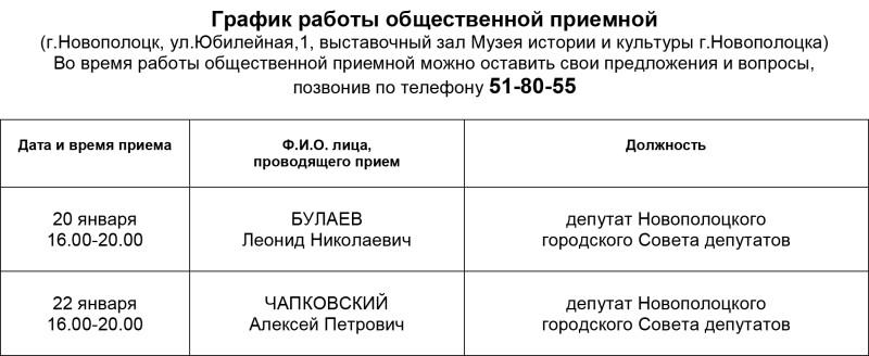 График работы общественной приемной 20 и 22 января