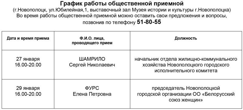 График работы общественной приемной 27 и 29 января