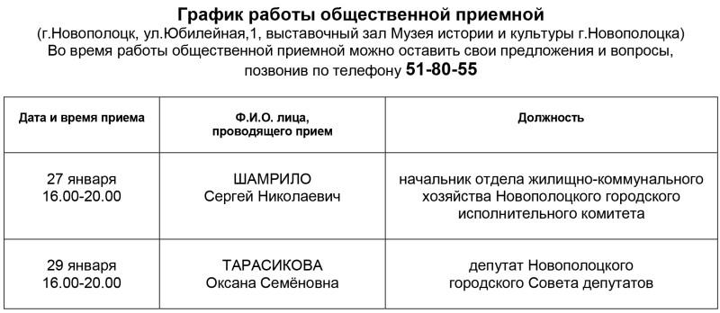 График работы общественной приемной 27 и 29 января_новый