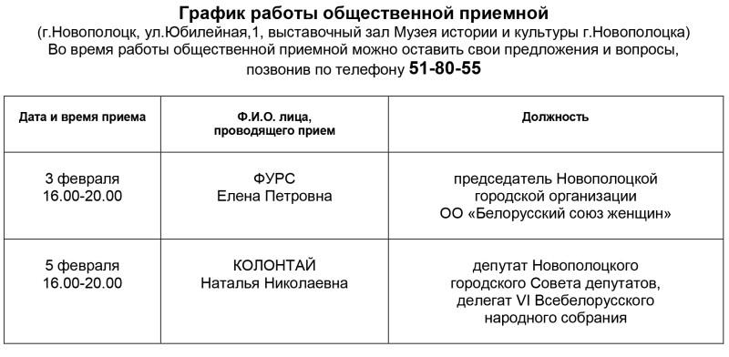 График работы общественной приемной 3 и 5 февраля