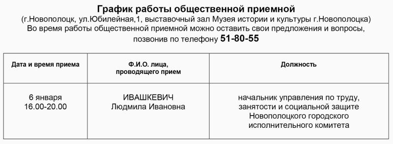 График работы общественной приемной_Ивашкевич