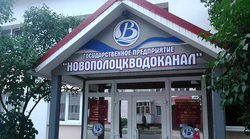 Новополоцкводоканал