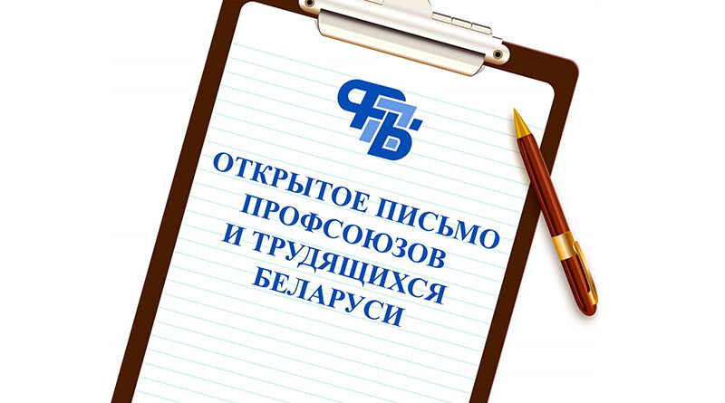 открытое письмо против санкций1