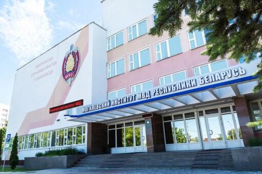1599px-Могилевский_институт_МВД_(фасад_2018)