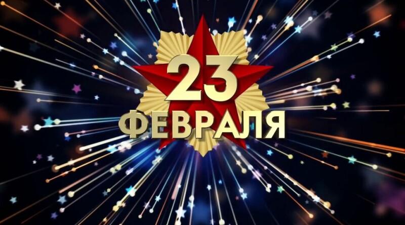 23-fevralya-pozdravlenie-v2.xxl