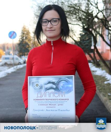 Анастасия Григоренко