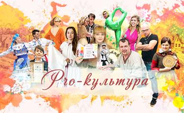 PRO-культура
