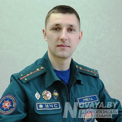 Грек Роман Александрович2