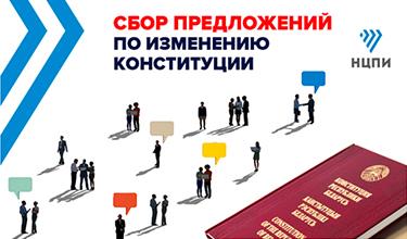 сбор предложений по изменению в Конституцию