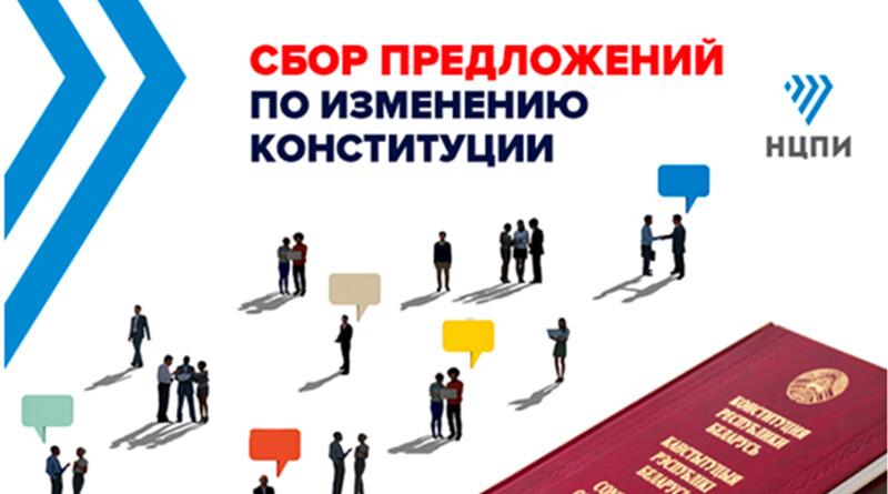 сбор предложений по изменнию в Конституцию