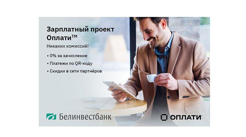 Белинвсетбанк_реклама