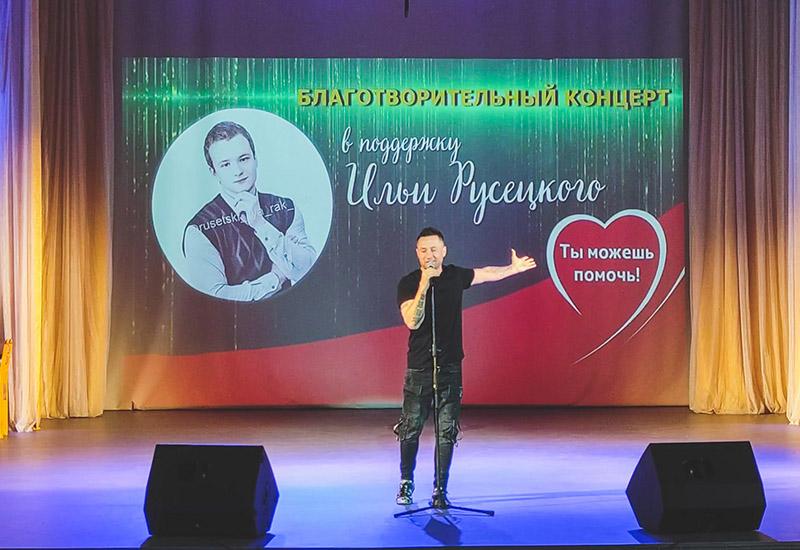 Илья Русецкий_концерт