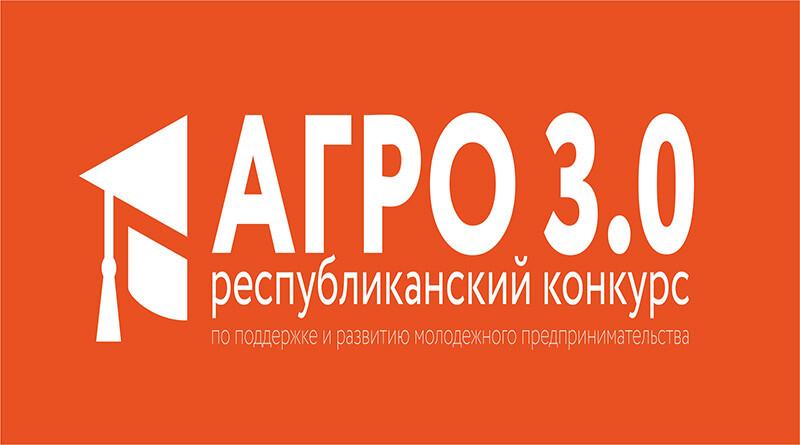 1_Лого_АГРО 3.0_1