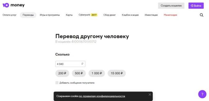 Screen moshennki 2