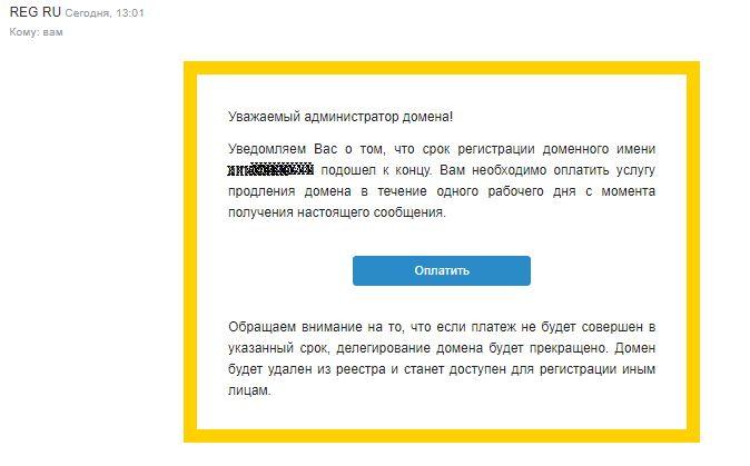 Screen moshennki1
