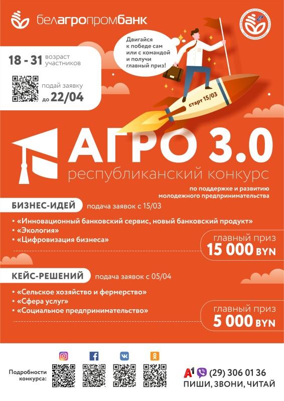 КВ_АГРО 3.0_1_1