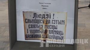 Воспоминания новополочанина о крупнейших лагерях смерти «Дулаг-125» и «Шталаг-354» в современном выставочном прочтении (+фото)