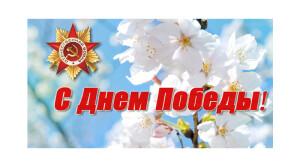Дмитрий Демидов и Олег Буевич поздравляют новополочан с Днем Победы