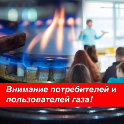 газ_реклама1