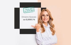 3 простых шага по снижению расходов для бизнес-леди. Комиссия за платежи всего 0,0001% с «Оплати-Бизнес»!
